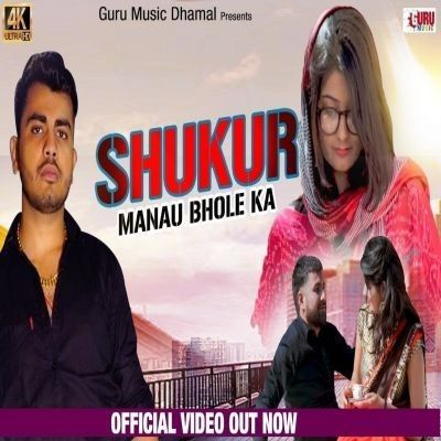 download Shukur Manau Bhole Ka Amanraj Gill mp3 song ringtone, Shukur Manau Bhole Ka Amanraj Gill full album download